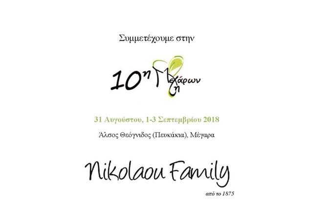 Nikolaou Family στη Μεγάρων Γη 2018