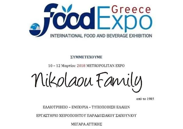 Συμμετοχη nikolaou family στη foodexpo greece