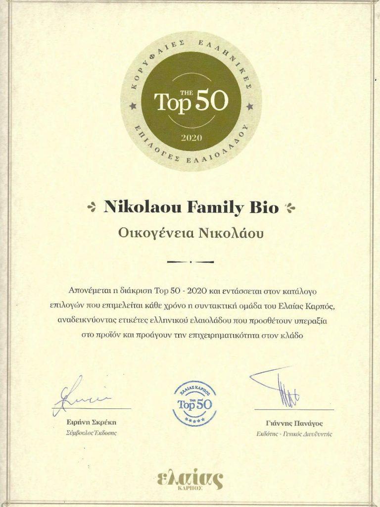 Top50 Ελληνικών Ελαιολάδων